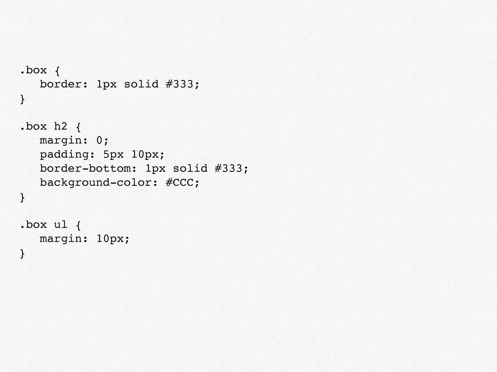 .box { border: 1px solid #333; } .box h2 { marg...