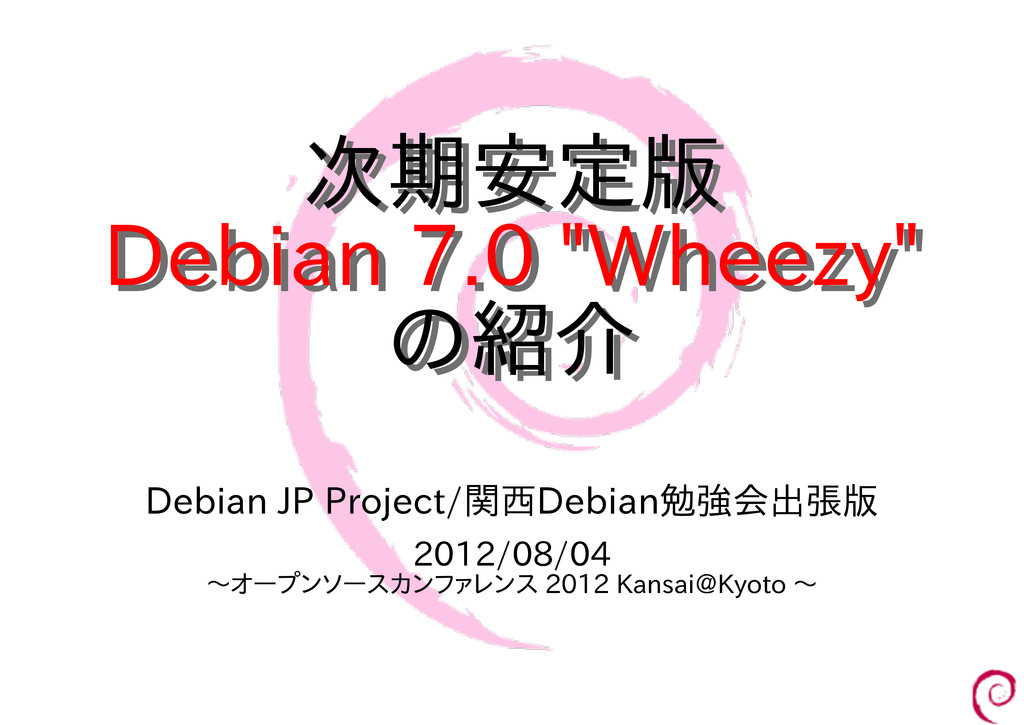"""次期安定版 Debian 7.0 """"Wheezy"""" の紹介 次期安定版 Debian 7.0 ..."""