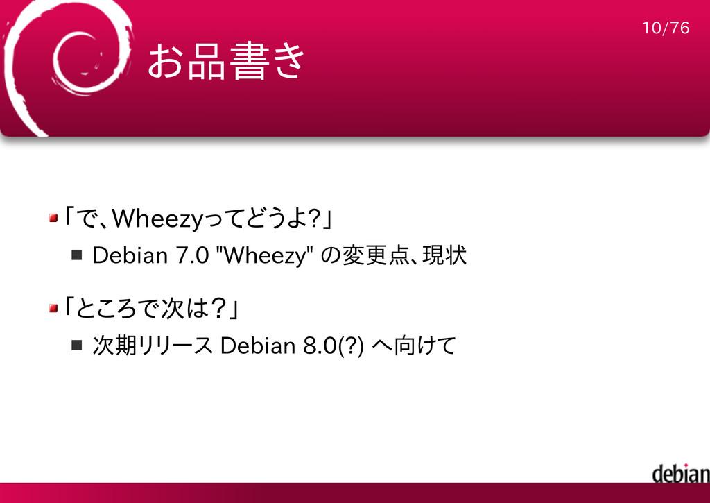 """お品書き 「で、Wheezyってどうよ?」 Debian 7.0 """"Wheezy"""" の変更点、..."""