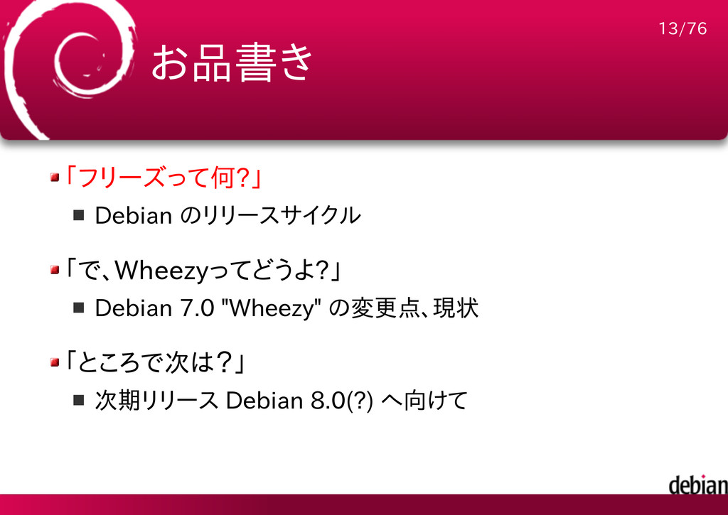 お品書き 「フリーズって何?」 Debian のリリースサイクル 「で、Wheezyってどうよ...