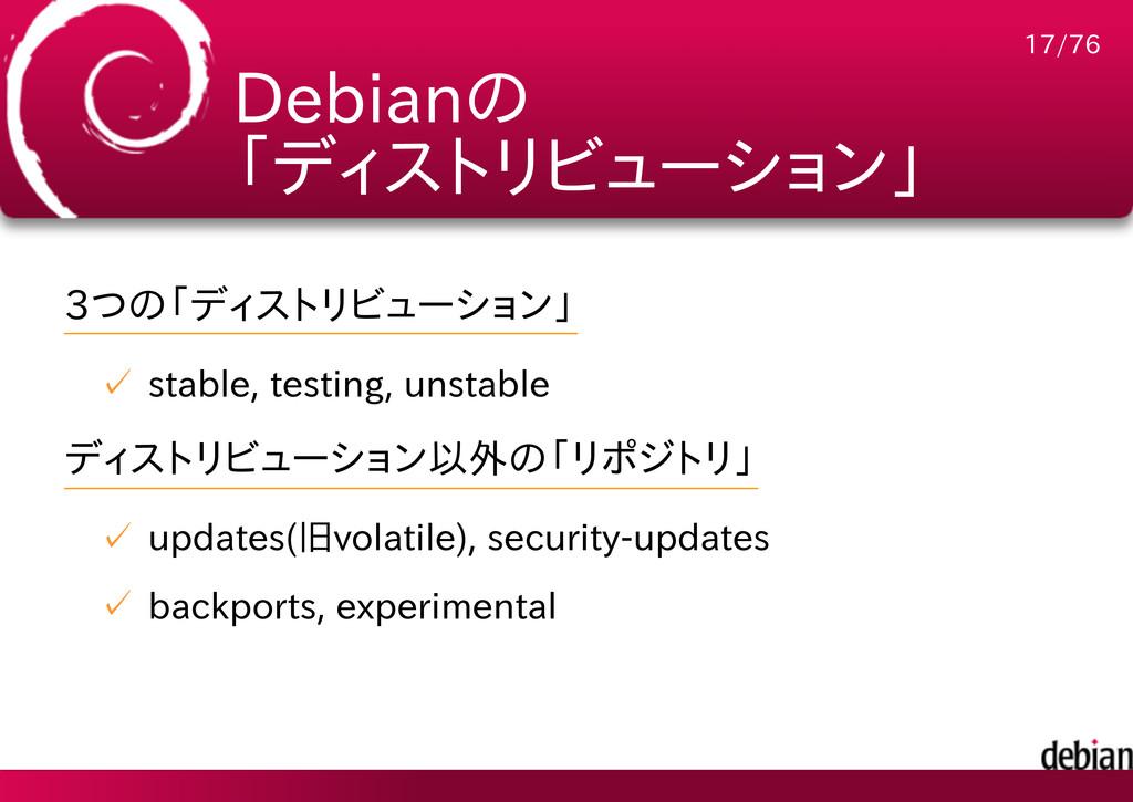 Debianの 「ディストリビューション」 3つの「ディストリビューション」 stable, ...