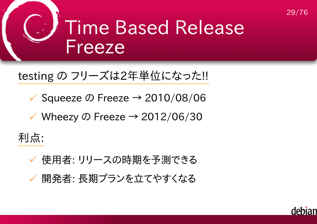 Time Based Release Freeze testing の フリーズは2年単位にな...