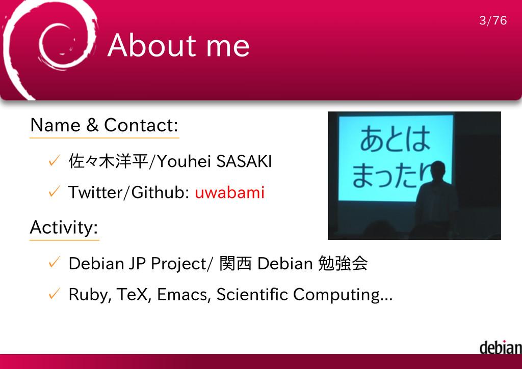 About me Name & Contact: 佐々木洋平/Youhei SASAKI ✓ ...