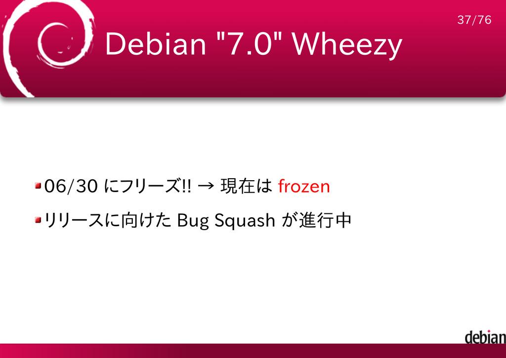 """Debian """"7.0"""" Wheezy 06/30 にフリーズ!! → 現在は frozen ..."""