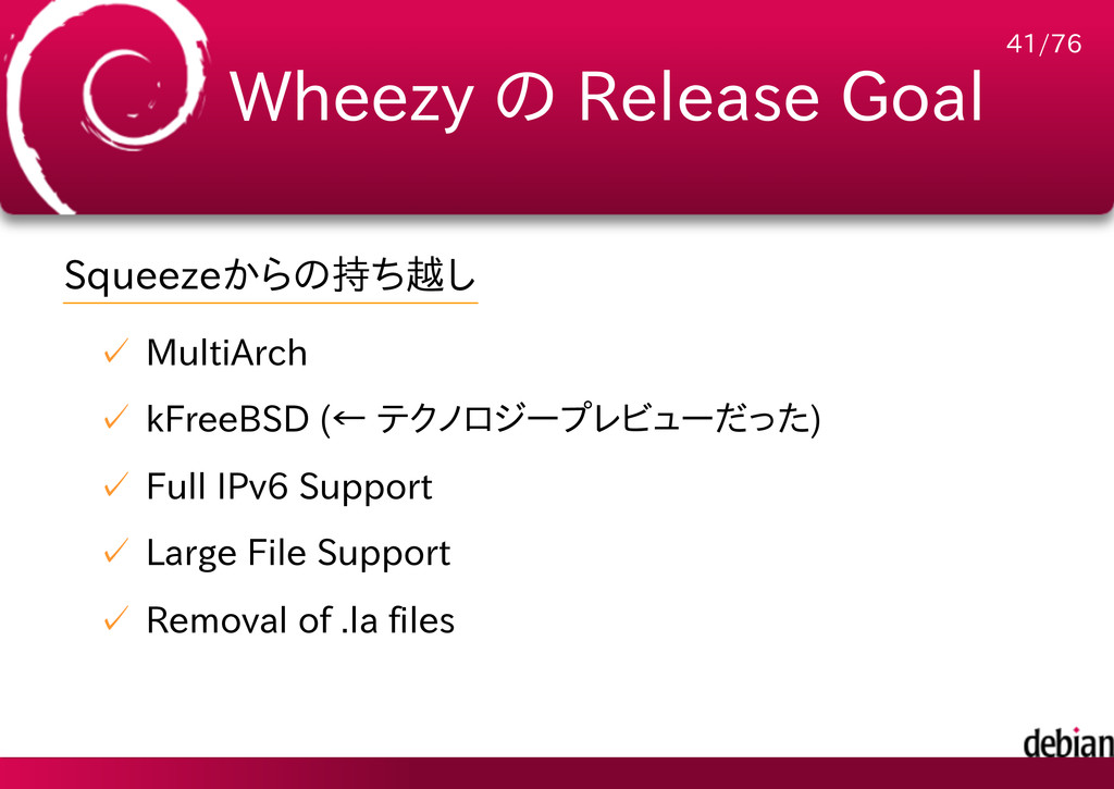 Wheezy の Release Goal Squeezeからの持ち越し MultiArch ...