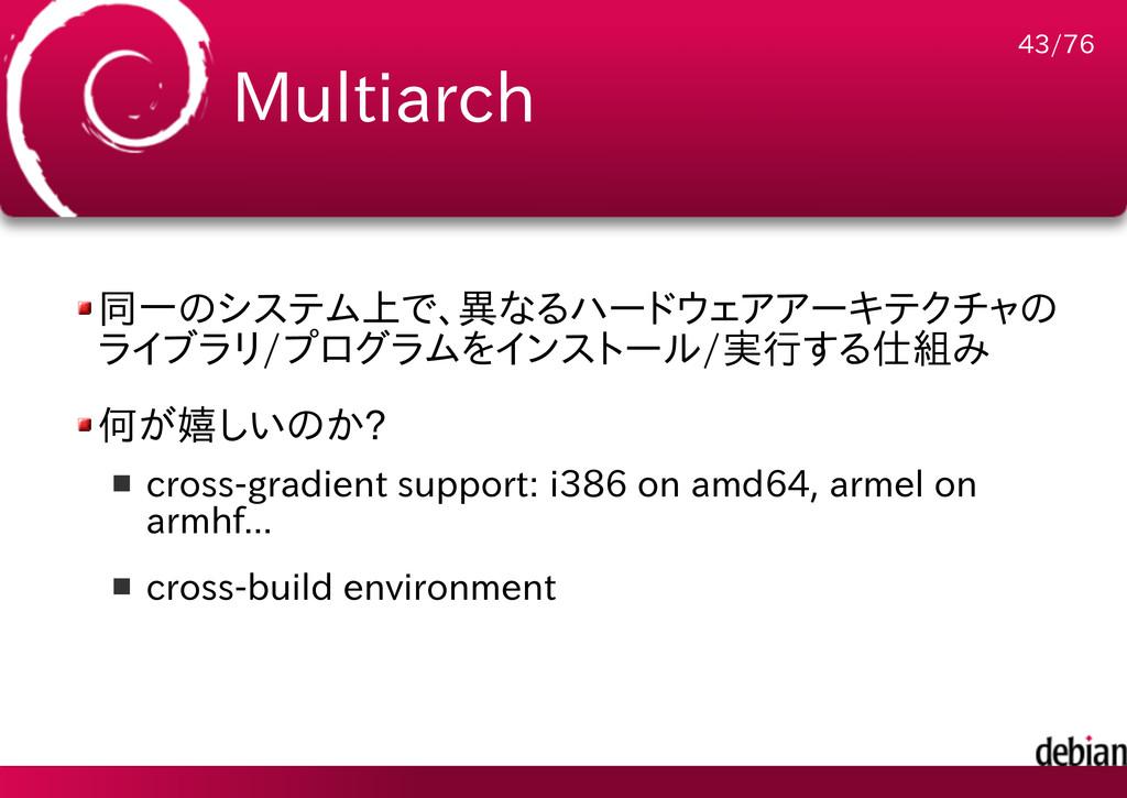 Multiarch 同一のシステム上で、異なるハードウェアアーキテクチャの ライブラリ/プログ...