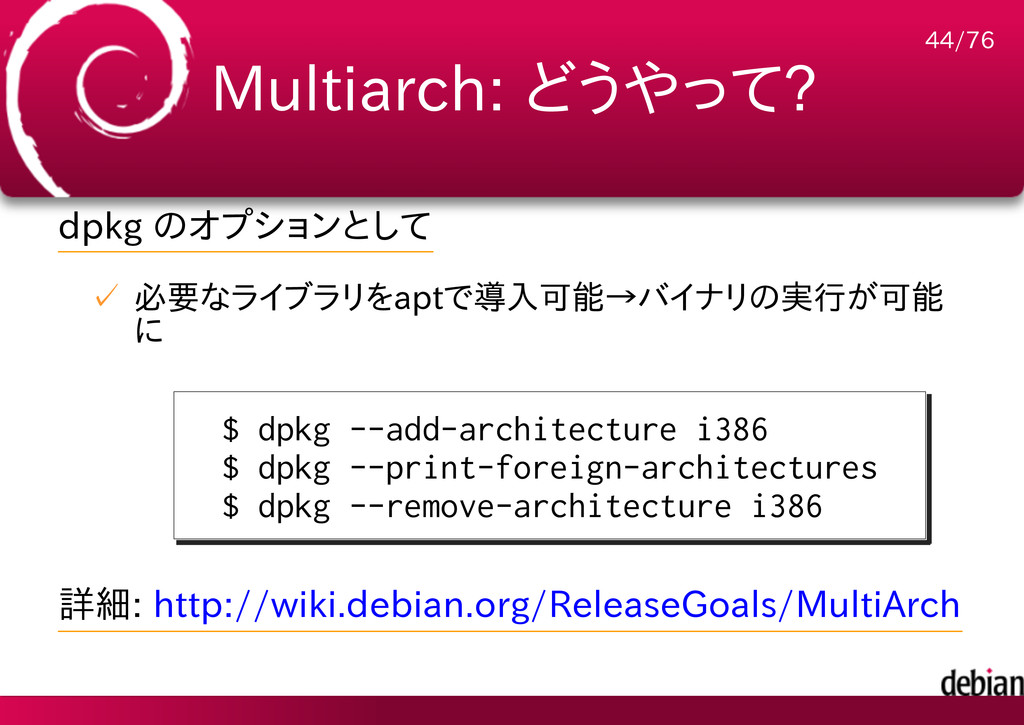 Multiarch: どうやって? dpkg のオプションとして 必要なライブラリをaptで導...