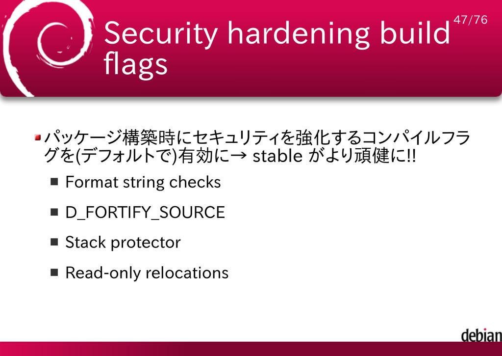 Security hardening build flags パッケージ構築時にセキュリティを...