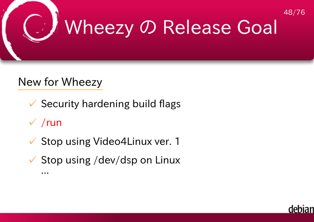 Wheezy の Release Goal New for Wheezy Security h...
