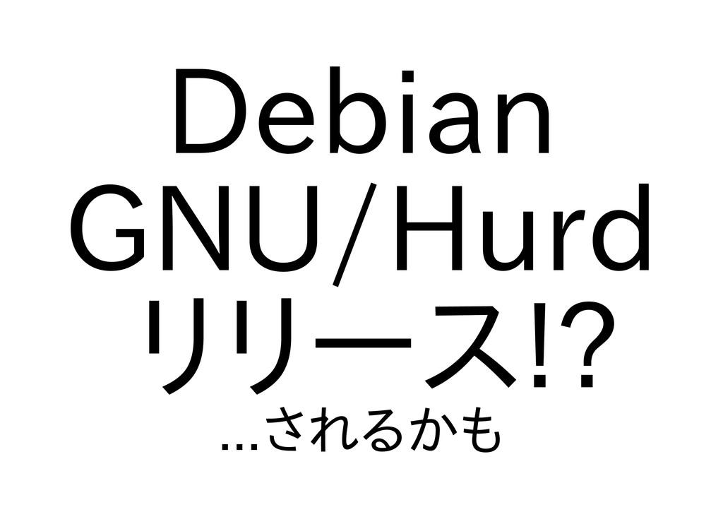 Debian GNU/Hurd リリース!? ...されるかも