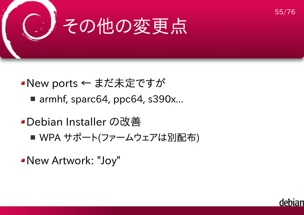 その他の変更点 New ports ← まだ未定ですが armhf, sparc64, ppc...