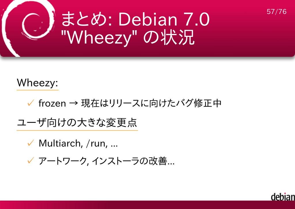 """まとめ: Debian 7.0 """"Wheezy"""" の状況 Wheezy: frozen → 現..."""