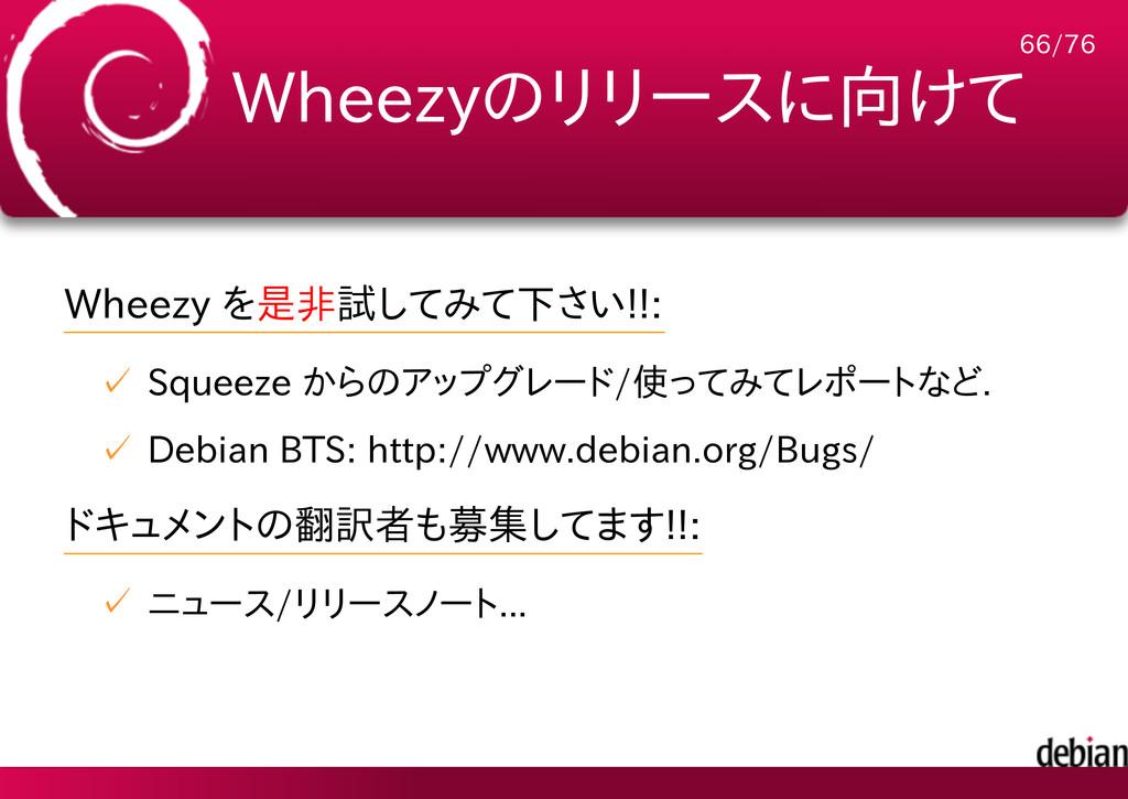 Wheezyのリリースに向けて Wheezy を是非試してみて下さい!!: Squeeze か...