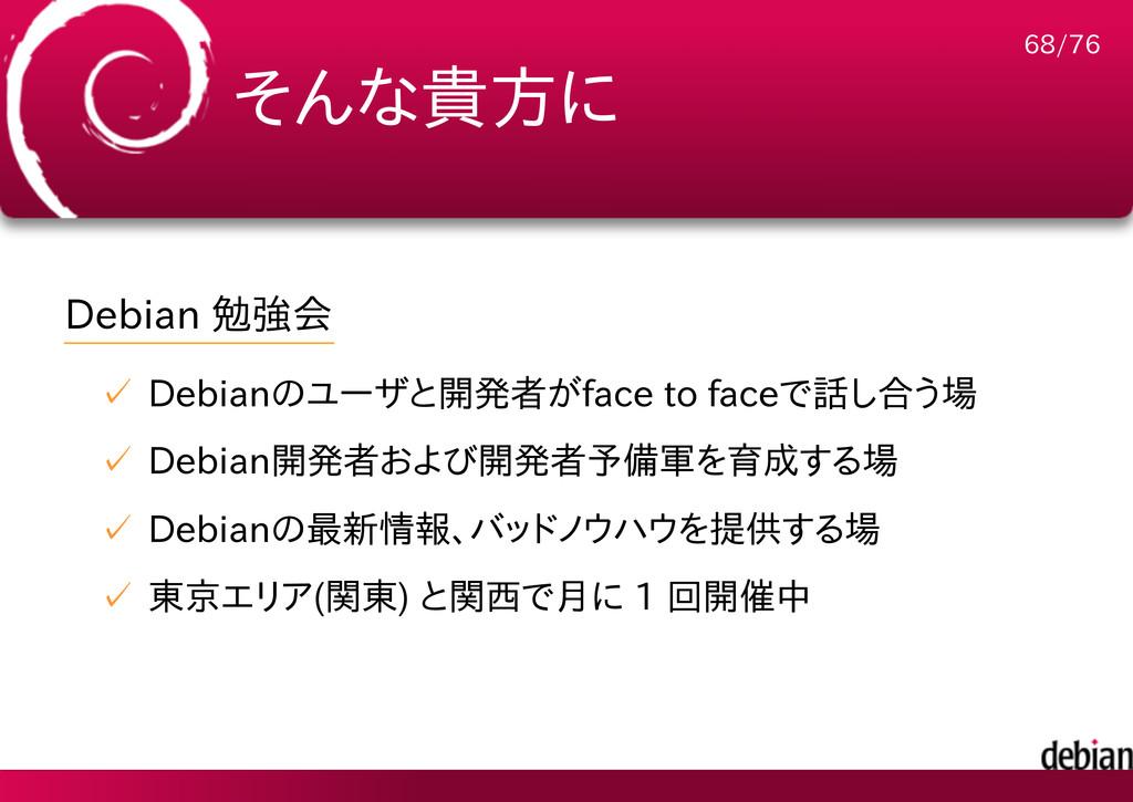 そんな貴方に Debian 勉強会 Debianのユーザと開発者がface to faceで話...