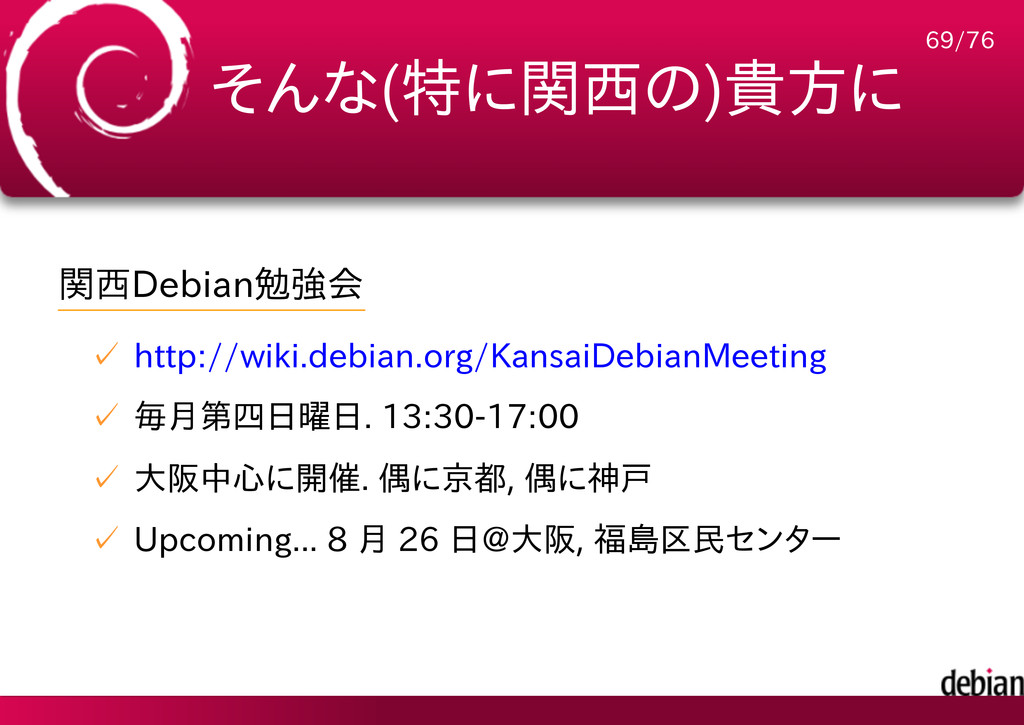 そんな(特に関西の)貴方に 関西Debian勉強会 http://wiki.debian.or...