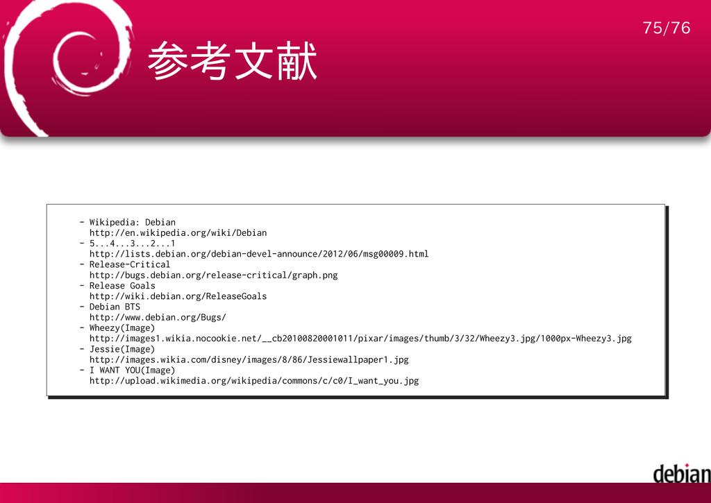 参考文献 - Wikipedia: Debian http://en.wikipedia.or...