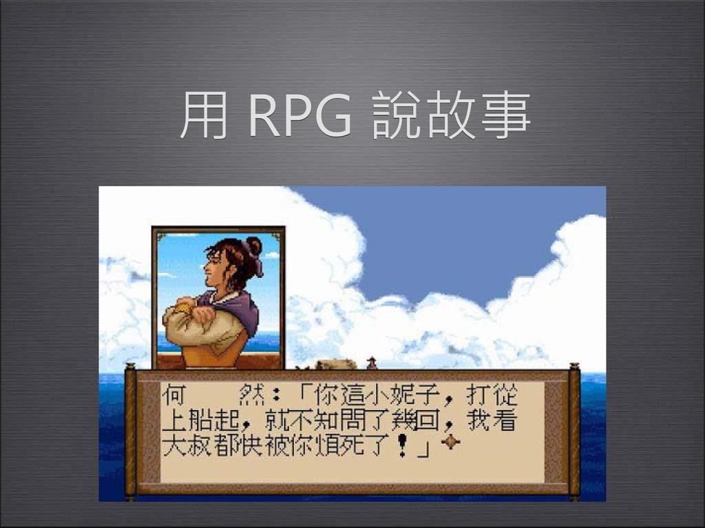 用 RPG 說故事