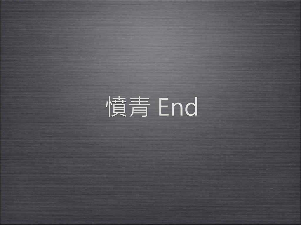 憤青 End