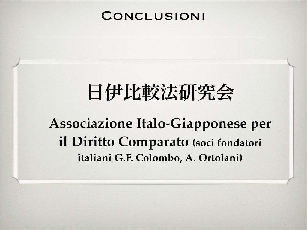 Conclusioni ҏൺֱ๏ݚڀձ Associazione Italo-Giappon...