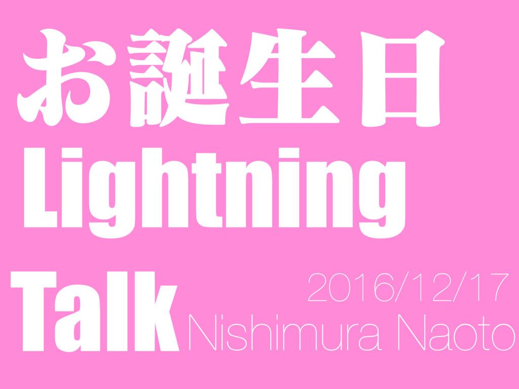 ͓ੜ Lightning TalkNishimura Naoto 2016/12/17