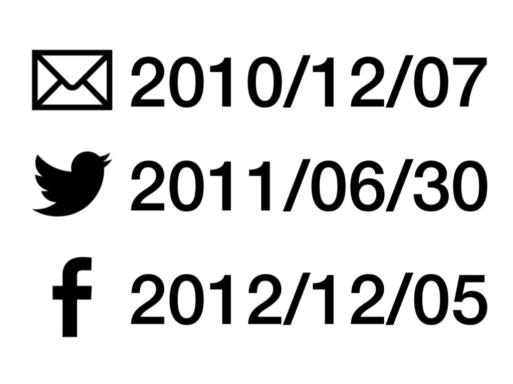 2010/12/07 2011/06/30 2012/12/05