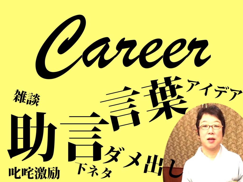 Career ॿݴ ࣤᄖܹྭ ݴ༿ μϝग़͠ ΞΠσΞ ஊ Լωλ
