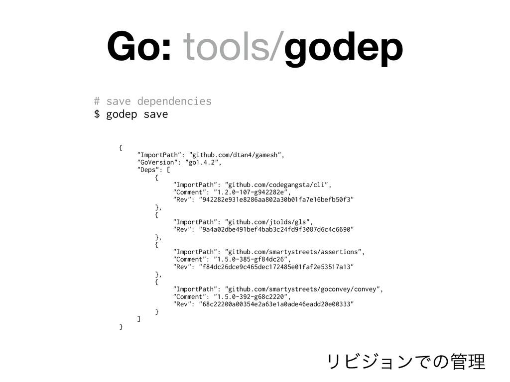 Go: tools/godep # save dependencies $ godep sav...
