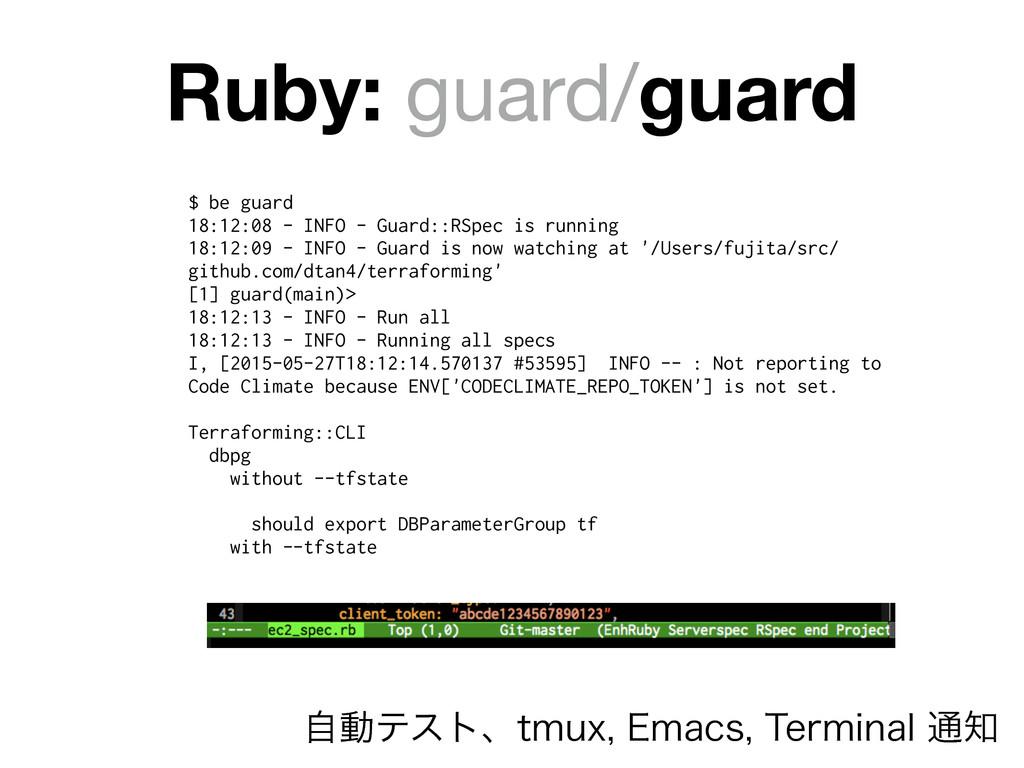 Ruby: guard/guard $ be guard 18:12:08 - INFO - ...