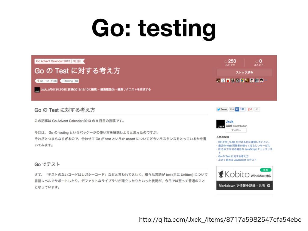 Go: testing IUUQRJJUBDPN+YDL@JUFNTB...