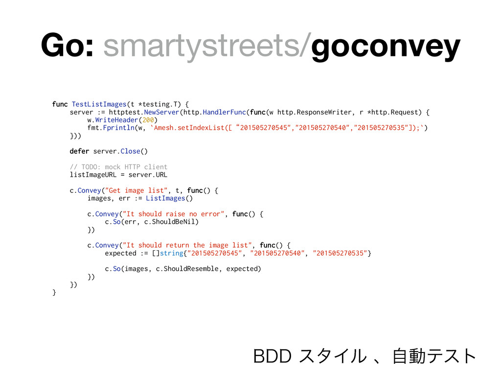 Go: smartystreets/goconvey func TestListImages(...