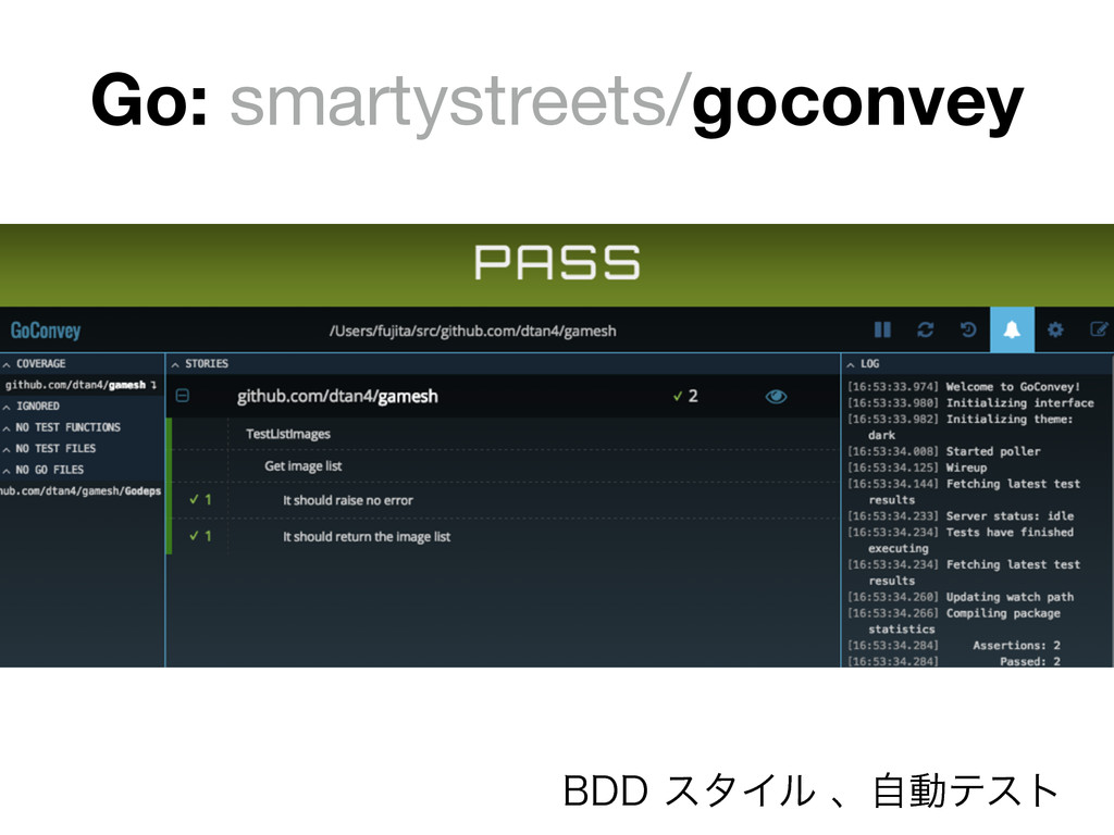 Go: smartystreets/goconvey #%%ελΠϧɺࣗಈςετ