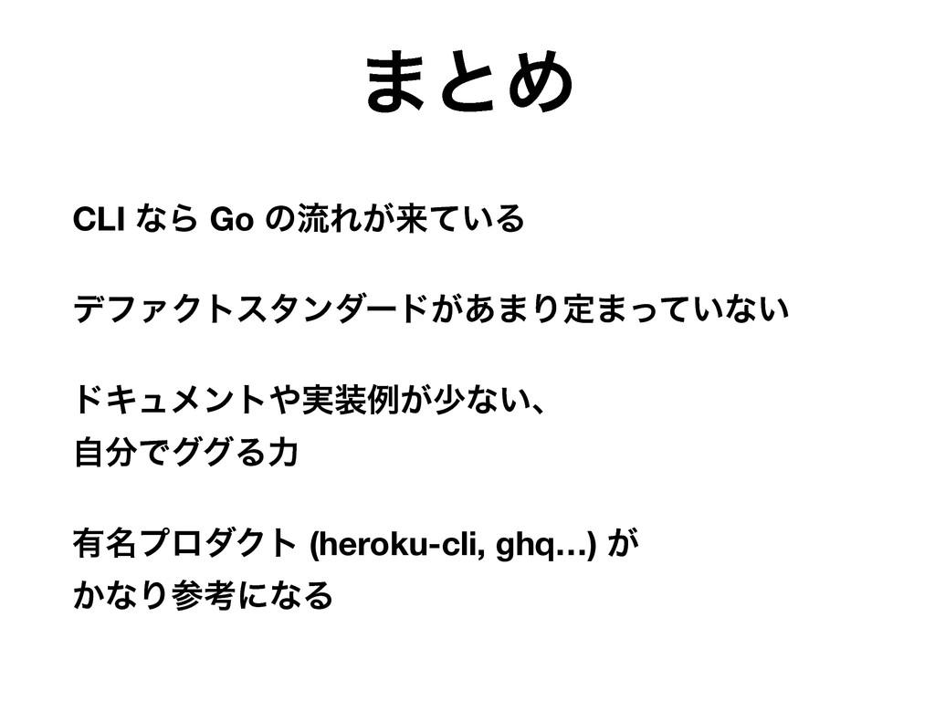 ·ͱΊ CLI ͳΒ Go ͷྲྀΕ͕དྷ͍ͯΔ σϑΝΫτελϯμʔυ͕͋·Γఆ·͍ͬͯͳ͍ υ...