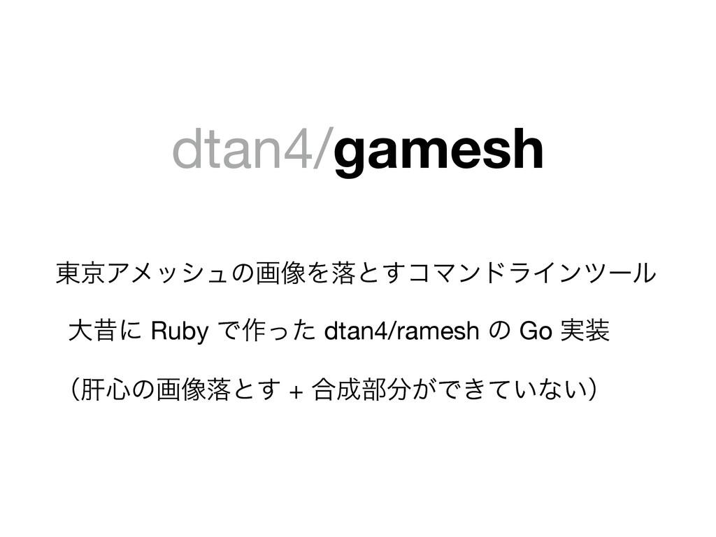 dtan4/gamesh ౦ژΞϝογϡͷը૾Λམͱ͢ίϚϯυϥΠϯπʔϧ  େੲʹ Ruby...