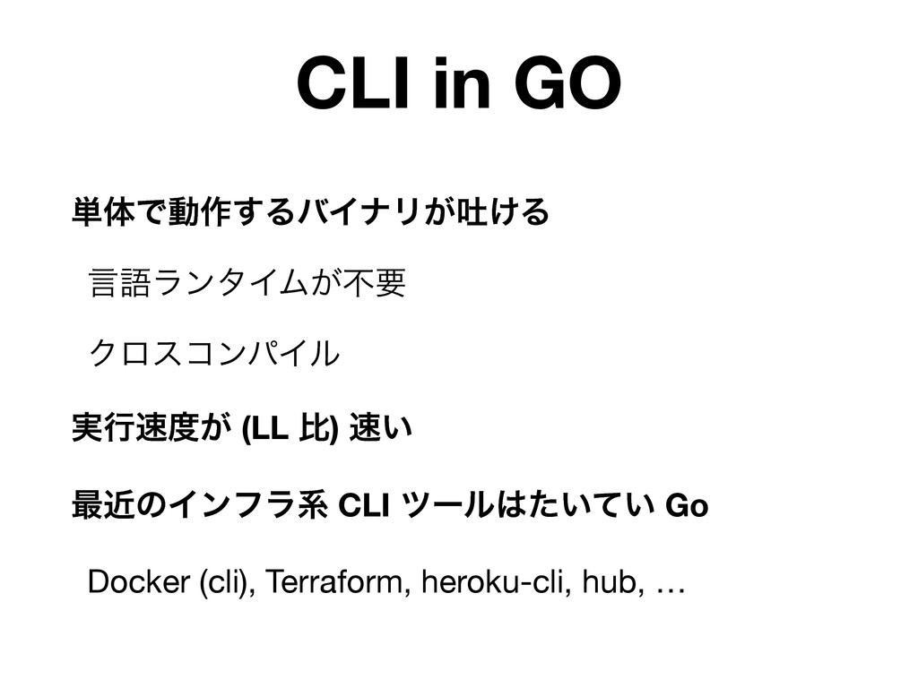 CLI in GO ୯ମͰಈ࡞͢ΔόΠφϦ͕ు͚Δ ݴޠϥϯλΠϜ͕ෆཁ ΫϩείϯύΠϧ ࣮...