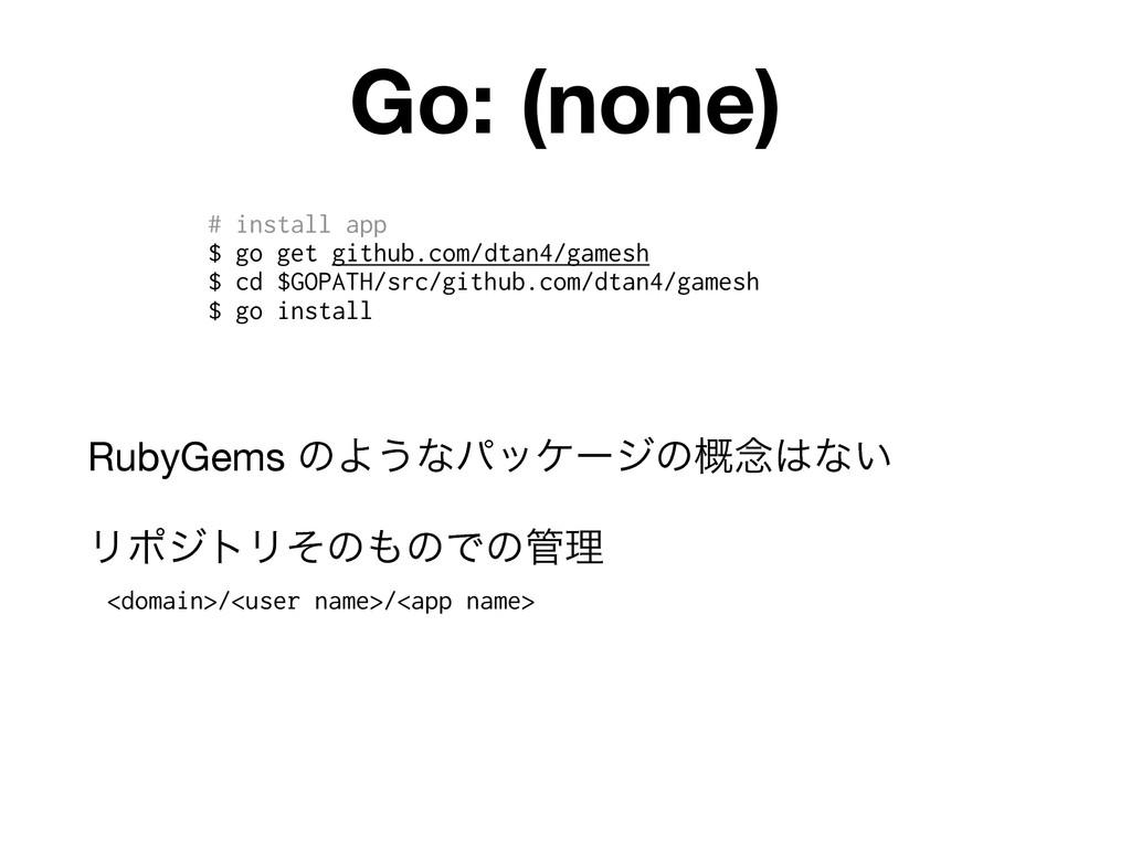 Go: (none) RubyGems ͷΑ͏ͳύοέʔδͷ֓೦ͳ͍  ϦϙδτϦͦͷͷͰ...