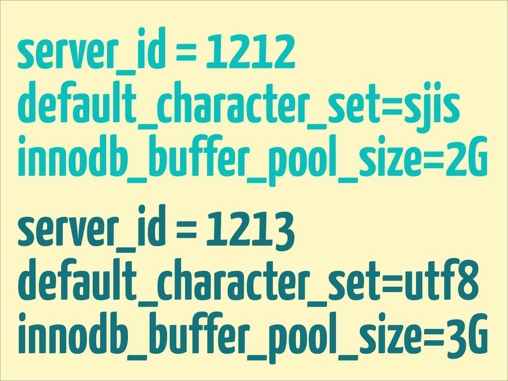 server_id = 1212 default_character_set=sjis inn...