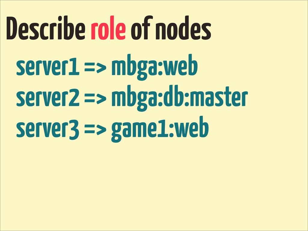 server1 => mbga:web server2 => mbga:db:master s...