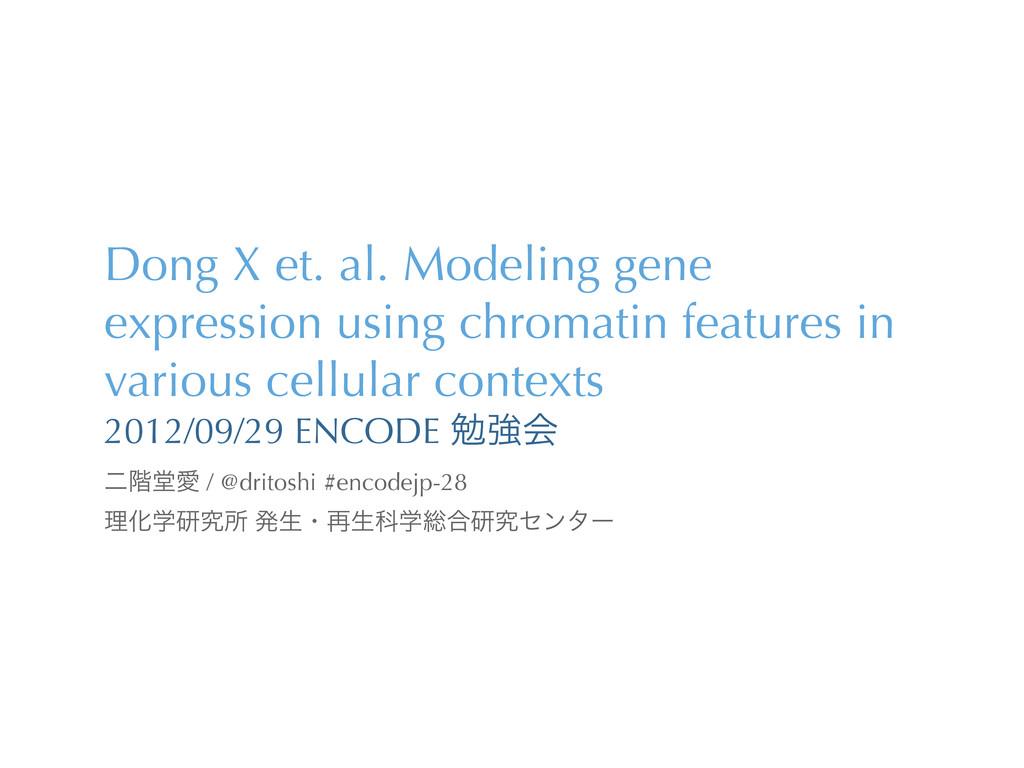 Dong X et. al. Modeling gene expression using c...