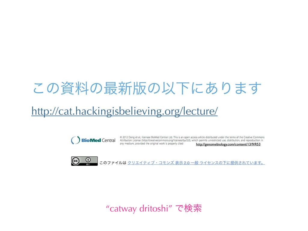 ͜ͷྉͷ࠷৽൛ͷҎԼʹ͋Γ·͢ http://cat.hackingisbelieving....