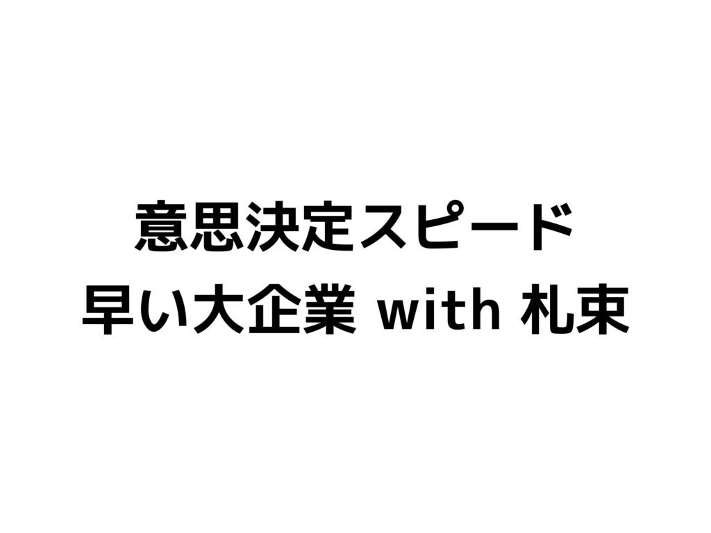 意思決定スピード 早い大企業 with 札束