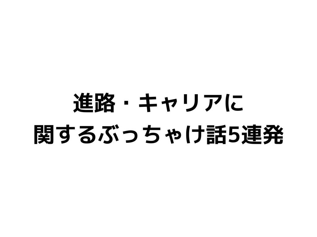 進路・キャリアに 関するぶっちゃけ話5連発