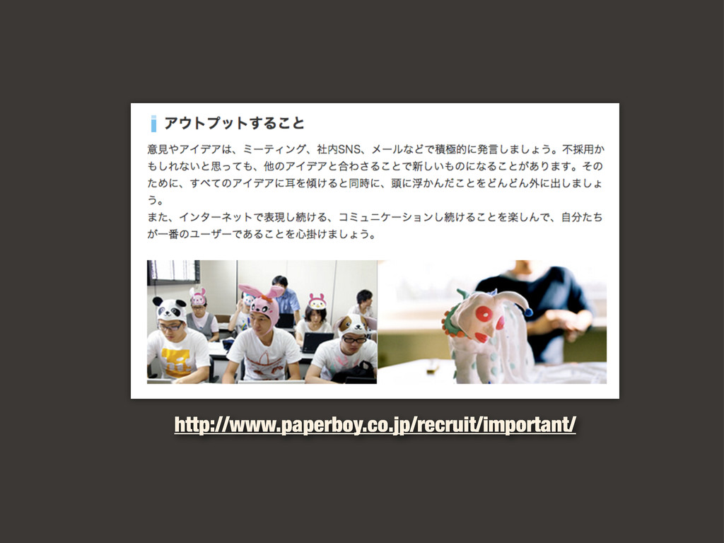 http://www.paperboy.co.jp/recruit/important/