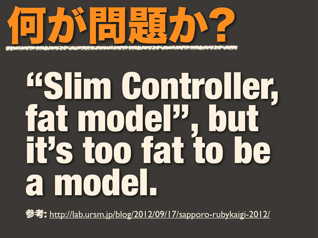 """Slim Controller, fat model"", but it's too fat ..."