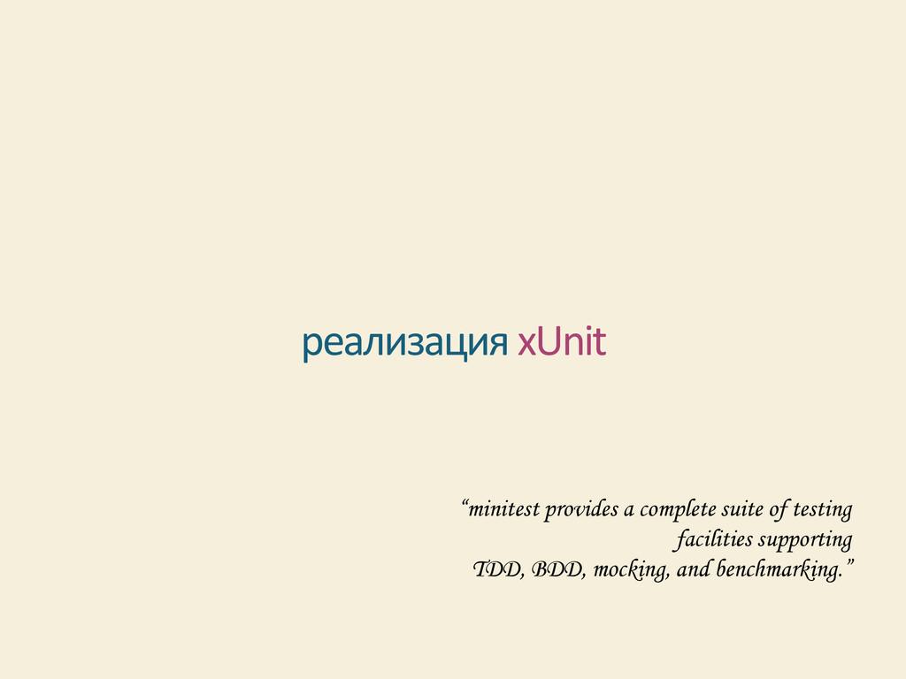 """реализация xUnit """"minitest provides a complete ..."""