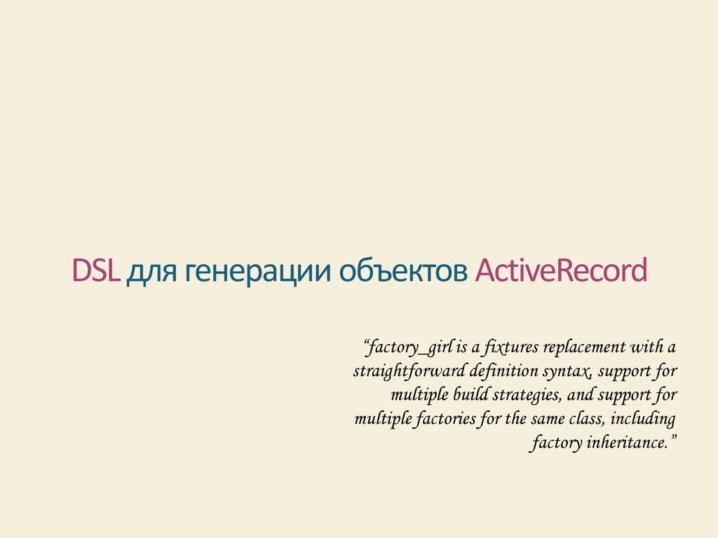 """DSL для генерации объектов ActiveRecord """"factor..."""
