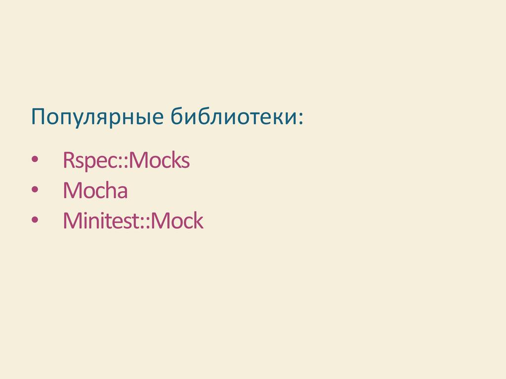 • Rspec::Mocks • Mocha • Minitest::Mock Популяр...