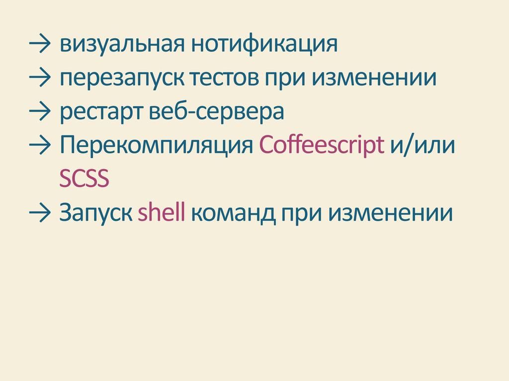 → визуальная нотификация → перезапуск тестов пр...