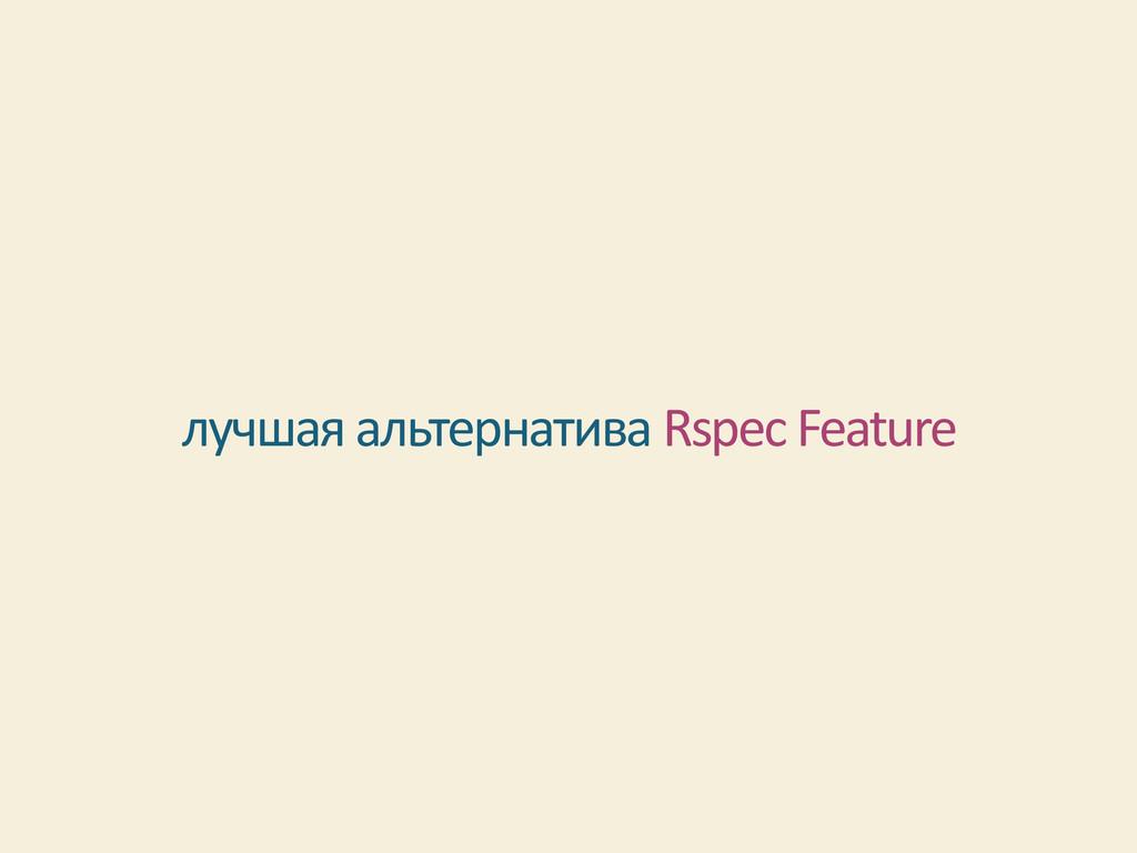 лучшая альтернатива Rspec Feature