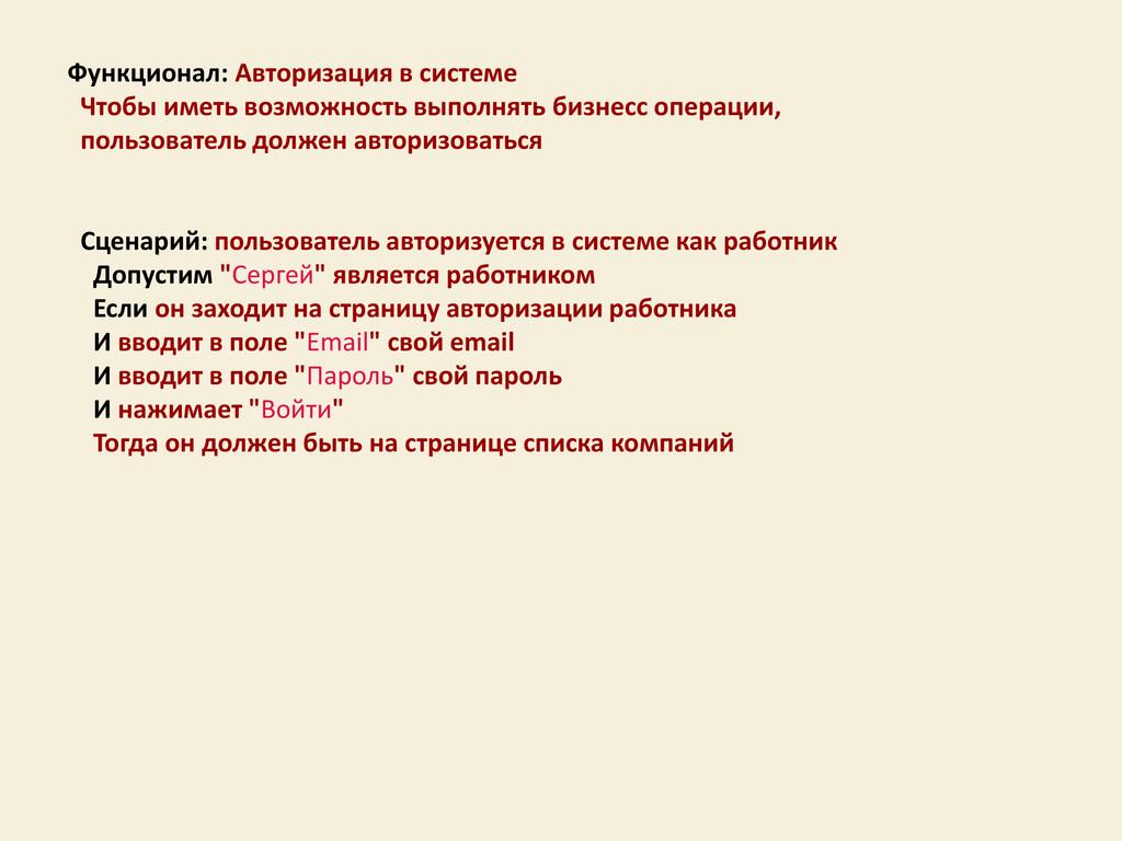 Функционал: Авторизация в системе Чтобы иметь в...