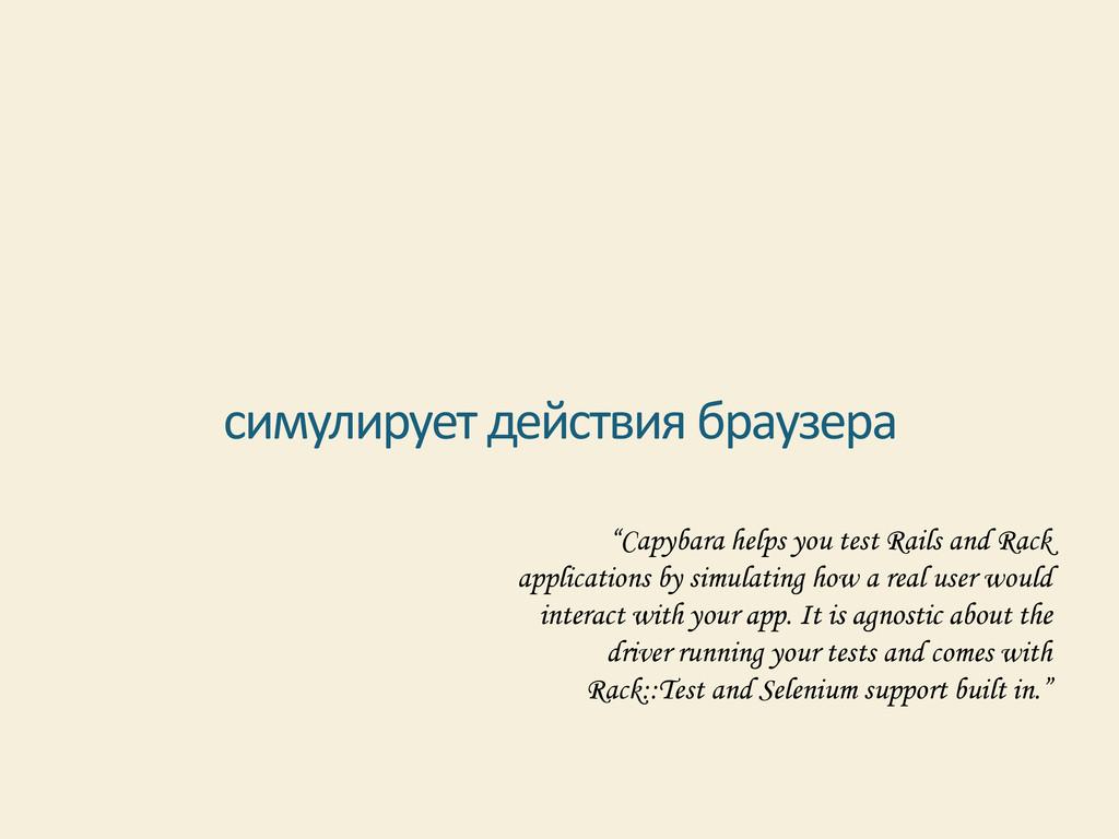 """симулирует действия браузера """"Capybara helps yo..."""